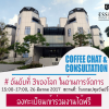 ESSEC Business School – Info-session 1-1 Consultation