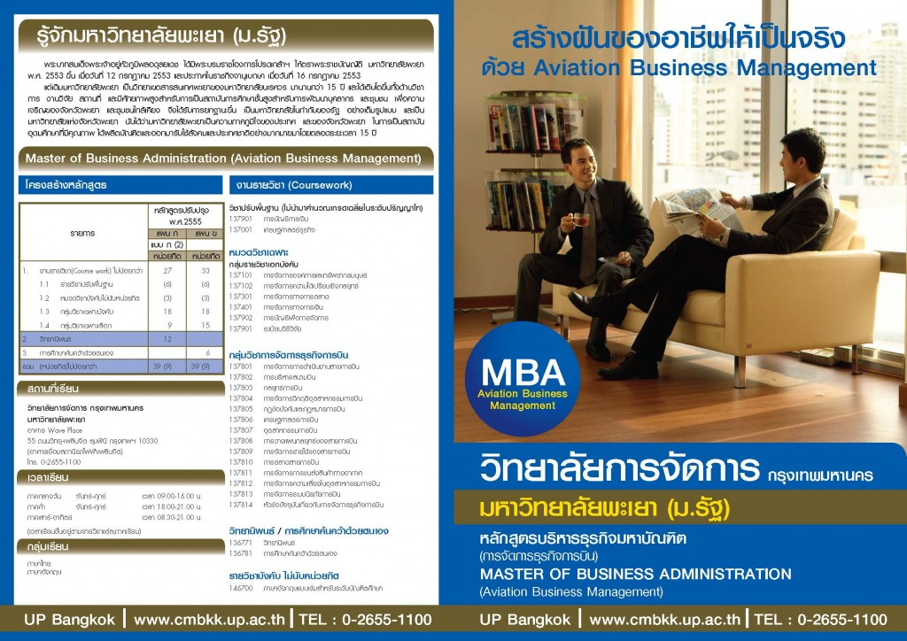 01M.B.A. Aviation Business Management_Brochure