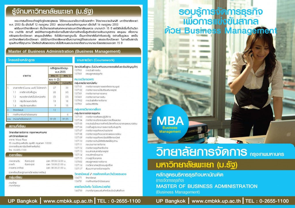 01M.B.A. Business Management_Brochure