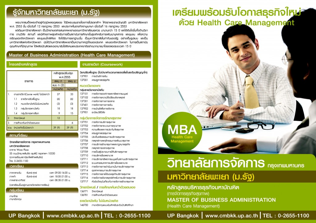 01M.B.A. Health Care Management_Brochure