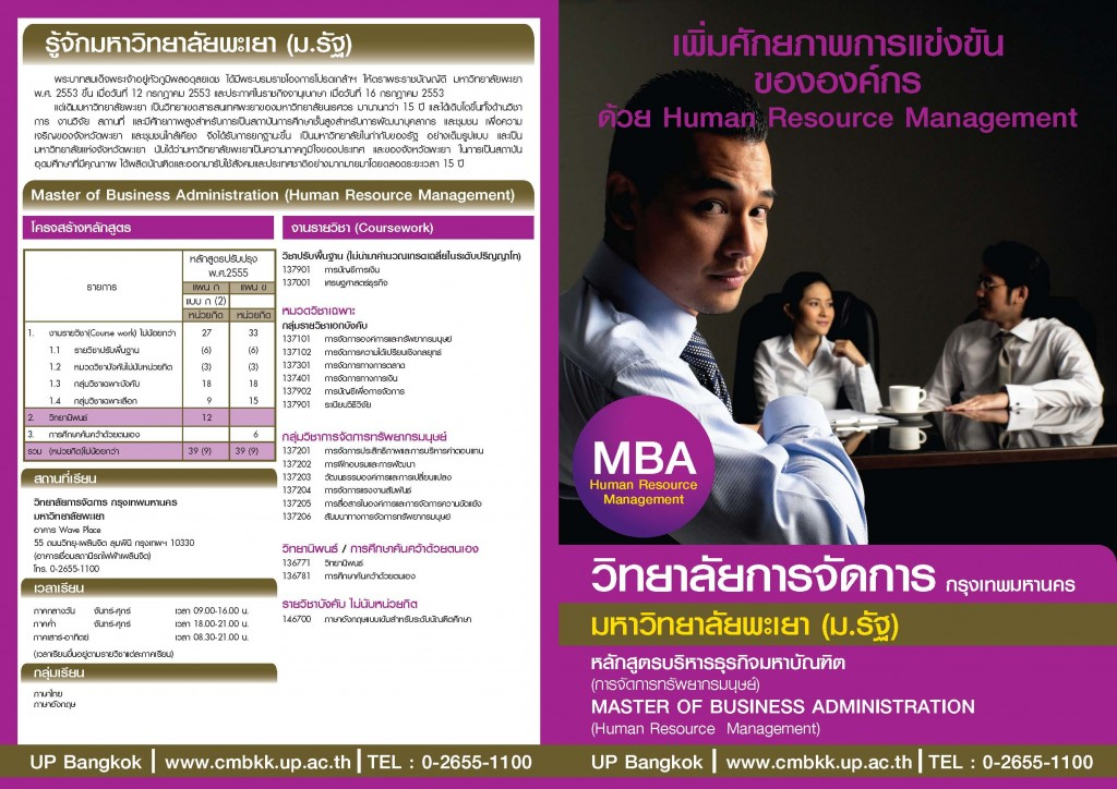01M.B.A. Human Resource Management_Brochure
