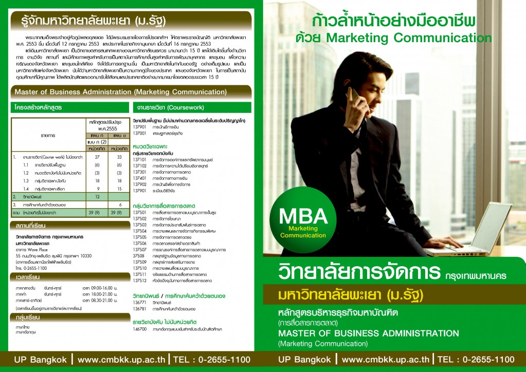 01M.B.A. Marketing Communication_Brochure