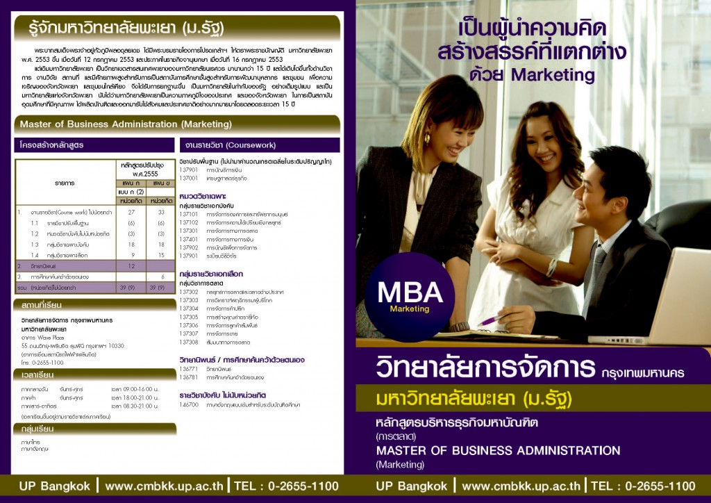 01M.B.A. Marketing_Brochure