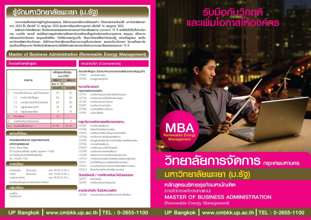 01M.B.A. Renewable Energy Management_Brochure