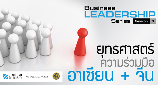 Business LEADERSHIP Series Session 3