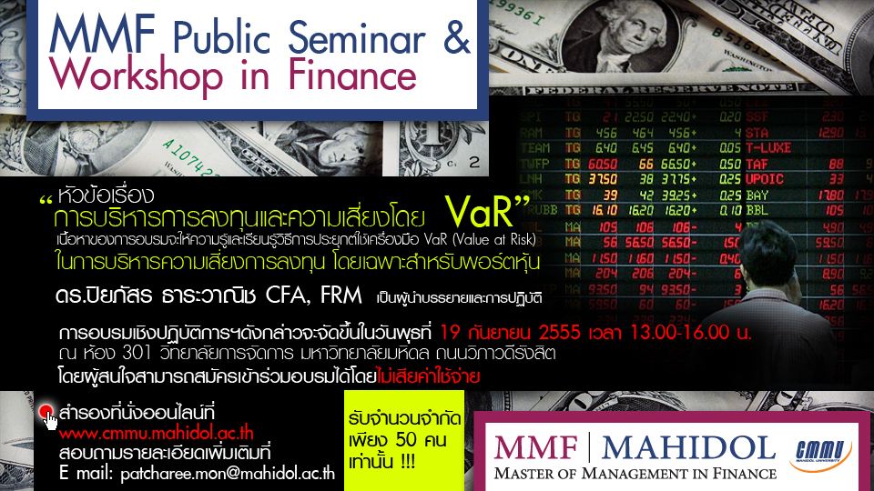 CMMU Seminar in Finance 19 Sep 2012