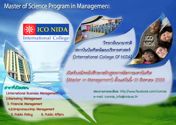 International College of NIDA
