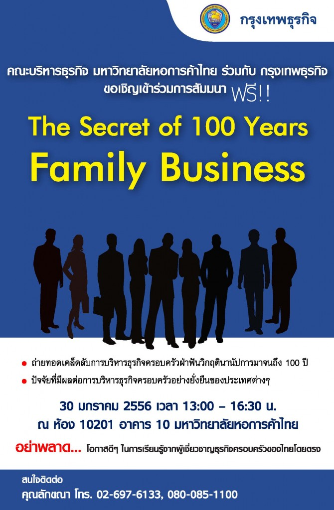 The secret of 1∞+years family business