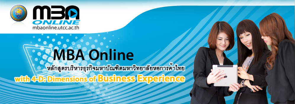 UTCC MBA Online_Financial
