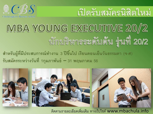 MBA YOUNG EXECUTIVE-Chulalongkorn Business School