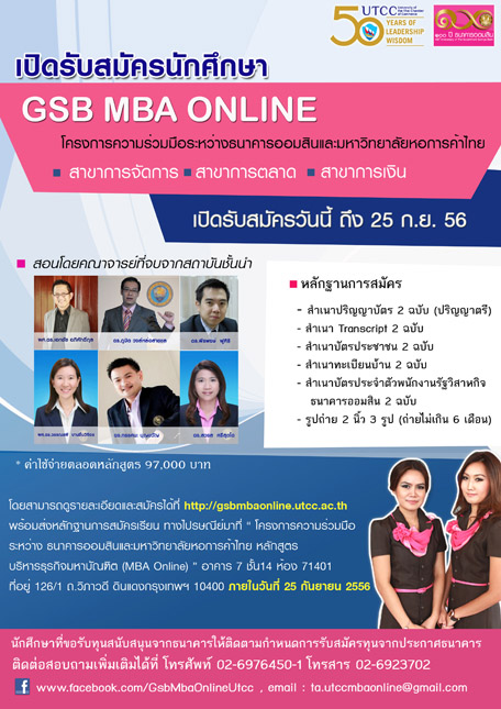 GSB MBA Online