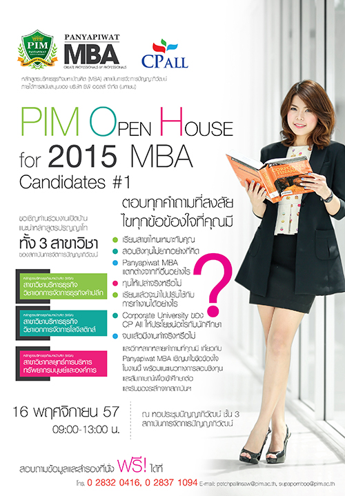 PIM Open House for 2015 MBA Candidates #1