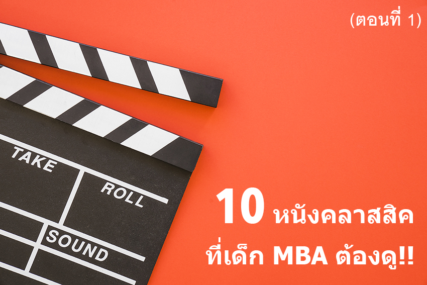 10 Movies Every Business Student Must Watch