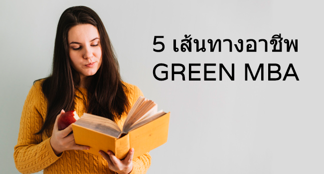 FIVE CAREER PATHS FOR GREEN MBA GRADUATES