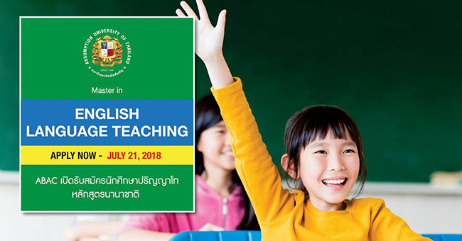 ENGLISH LANGUAGE TEACHING (Masster)