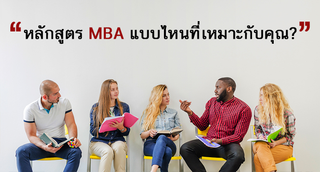 Which MBA Program Type is Right for You