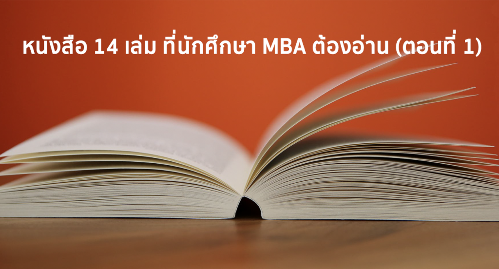 14 Books You Must Read To Get An MBA Education At Home
