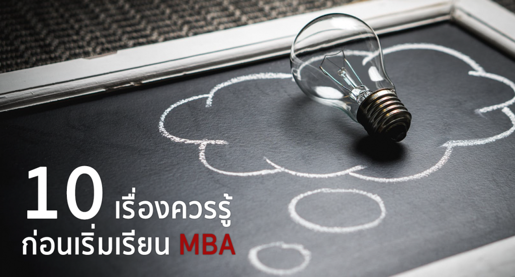 Ten Things You Need To Know Before You Start Your MBA
